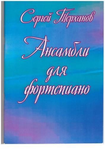 Ансабли для фортепиано С.Я. Терханов