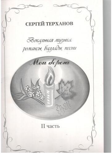 Вокальная музыка Романсы, баллады, песни. Часть 2