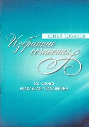 Избранные сочинения С.Я. Терханов