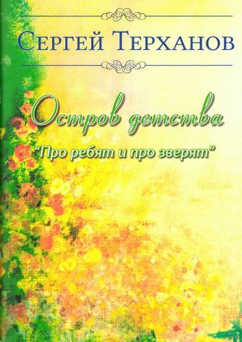 Остров детства С.Я. Терханов