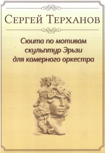 Сюита для оркестра С.Я. Терханов
